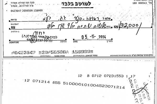 cheque_071214_158999638_4236477D2E394C-061A-B6DF-A663-FCFF525679F6.jpg